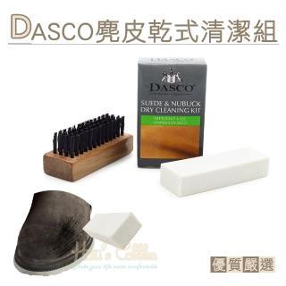 【糊塗鞋匠】K25 DASCO麂皮乾式清潔組(盒)好評推薦  糊塗鞋匠