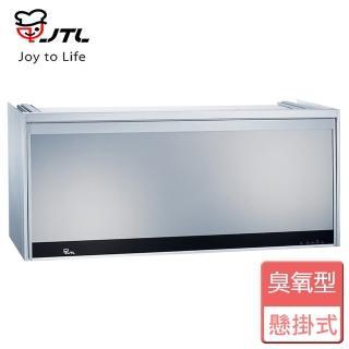 【喜特麗】全平面懸掛式烘碗機 臭氧型 90公分(JT-3809Q)好評推薦  喜特麗