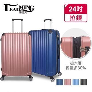 【Leadming】福利品韋瓦四季24吋耐撞抗摔行李箱(4色可選/不破箱新料材質)  Leadming