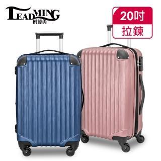 【Leadming】福利品韋瓦四季20吋耐撞抗摔行李箱(4色可選/不破箱新料材質)  Leadming