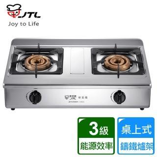 【喜特麗】雙口桌上式檯爐(JT-GT202S)推薦折扣  喜特麗