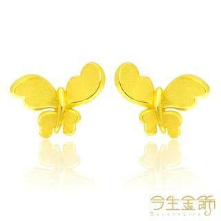 【今生金飾】蝶戀之喜耳環(純黃金耳環)推薦折扣  今生金飾