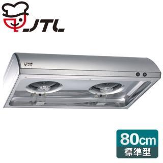 【喜特麗】標準型圓弧流線排油煙機-不鏽鋼色80cm(JT-1331M 送原廠技師基本安裝)真心推薦  喜特麗