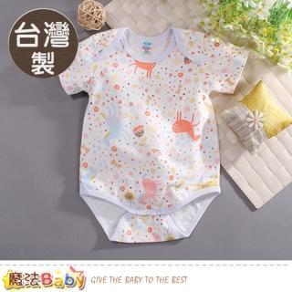 【魔法Baby】包屁衣 台灣製嬰兒薄款純棉短袖連身衣(g2403a)強力推薦  魔法Baby