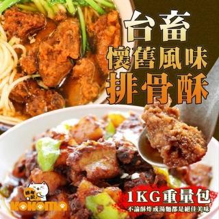 【極鮮配】台畜 懷舊風味香酥排骨酥(1kg家庭號-2包入)  極鮮配