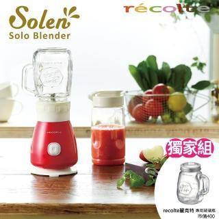 【recolte日本麗克特 超值限定組】Solen 果汁機一機兩杯(多彩復古 三色可選)+Solen果汁機(專用玻璃瓶) 推薦  recolte 麗克特