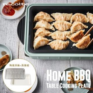【recolte 麗克特 超值獨享組】Home BBQ電燒烤盤限定版(兩色可選)+Home BBQ電烤盤(專用陶瓷深鍋+蒸盤)  recolte 麗克特