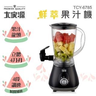 【大家源】福利品1.5L鮮萃果汁機(TCY-6785)  大家源