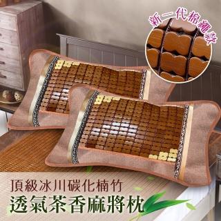 【三浦太郎】頂級冰川碳化楠竹。透氣茶葉枕/麻將枕強力推薦  三浦太郎