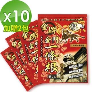 【龍金牌】金門一條根超大精油貼布-10包超值組(加贈2包.共96片)  龍金牌
