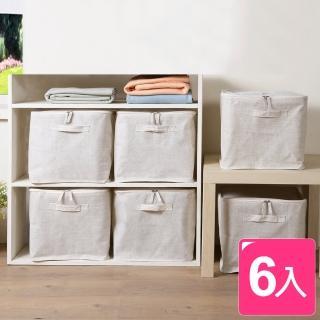 【真心良品】棉麻深型附蓋收納箱_ 特大(6入) 推薦  真心良品
