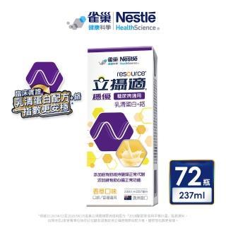 【雀巢立攝適】糖尿病適用配方-香草 3入組(24罐x237ml) 推薦  雀巢健康科學