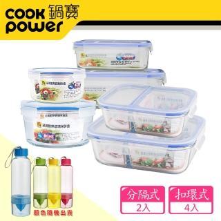 【鍋寶】耐熱玻璃分隔保鮮盒(享樂6+2組)  鍋寶