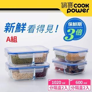 【鍋寶】耐熱玻璃分隔保鮮盒(超值2+2組)  鍋寶