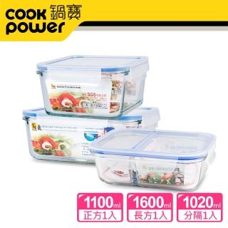 【鍋寶】耐熱玻璃分隔保鮮盒(大容量3入組)  鍋寶