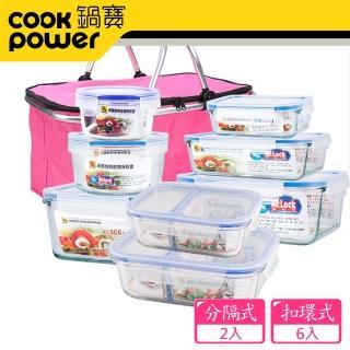 【鍋寶】耐熱玻璃分隔保鮮盒(樂活野餐8+1入組)  鍋寶