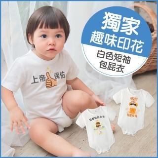 【Baby童衣】獨家自印 保平安短袖包屁衣 66224(共4色)  Baby童衣