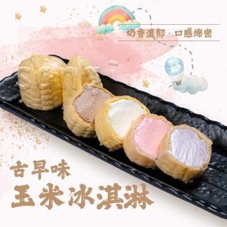 【老爸ㄟ廚房】古早味玉米冰淇淋(65g/支 共60支)強力推薦  老爸ㄟ廚房
