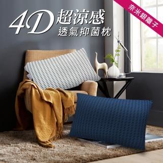 【三浦太郎】奈米銀離子。4D超涼感透氣抑菌枕/水洗枕(二色任選) 推薦  三浦太郎