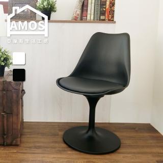 【AMOS 亞摩斯】居家穩固中背休閒椅1入  AMOS 亞摩斯