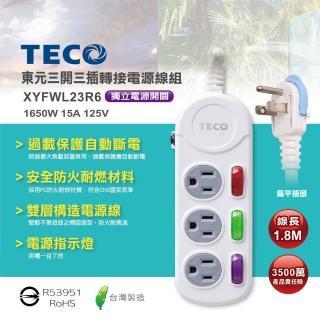 【TECO 東元】三開三插電源延長線1.8M(XYFWL23R6)好評推薦  TECO 東元