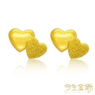 【今生金飾】真心相待耳環(純黃金耳環)  今生金飾