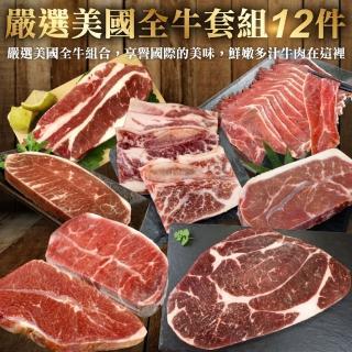 【買5送5-海肉管家】美國嚴選沙朗牛排(共10片/每片450g±10%)好評推薦  買5送5-海肉管家