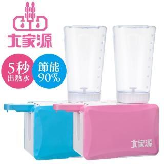 【大家源】福利品 0.7L即熱式飲水機-隨行款-2色隨機出貨(TCY-5900)  大家源