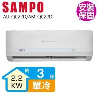 【SAMPO 聲寶】精品變頻單冷分離式一對一冷氣約3坪(AU-QC22D/AM-QC22D)  SAMPO 聲寶
