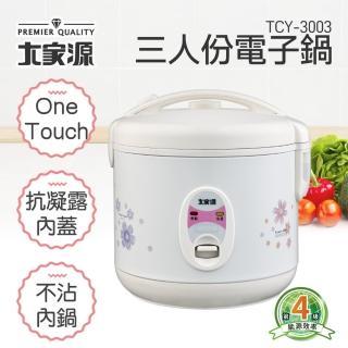 【大家源】福利品 三人份電子鍋(TCY-3003) 推薦  大家源