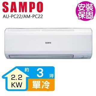 【SAMPO 聲寶】定頻單冷分離式一對一冷氣約3坪(AU-PC22/AM-PC22)  SAMPO 聲寶