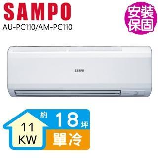 【SAMPO 聲寶】定頻單冷分離式一對一冷氣約18坪(AU-PC110/AM-PC110) 推薦  SAMPO 聲寶