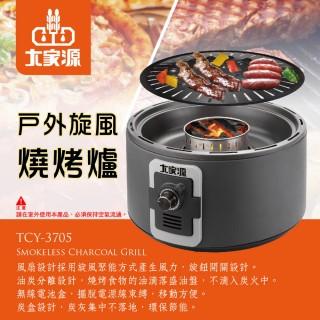 【大家源】福利品 戶外旋風燒烤爐(TCY-3705)  大家源