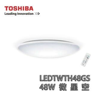 【TOSHIBA】LED吸頂燈 48W微星空(LEDTWTH48GS)真心推薦  TOSHIBA