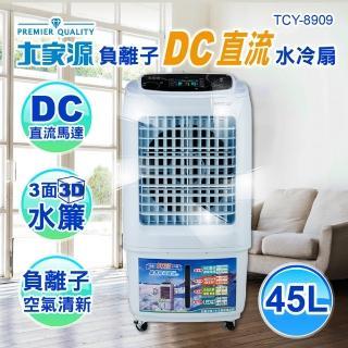 【大家源】福利品 45L負離子DC直流水冷扇(TCY-8909)  大家源