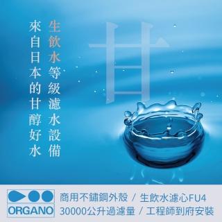 【日本頂級淨水設備】ORGANO FU4濾心設備到府安裝(日本麥當勞、摩斯漢堡指定濾水)  日本頂級淨水設備