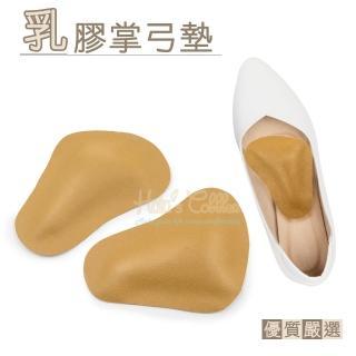 【糊塗鞋匠】D34 乳膠足弓前掌墊(3雙)  糊塗鞋匠