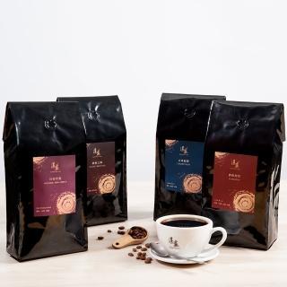 【湛盧咖啡】經典系列風味4選1大磅數推廣價(精品咖啡 莊園咖啡 絕對100%新鮮現烘)  湛盧咖啡