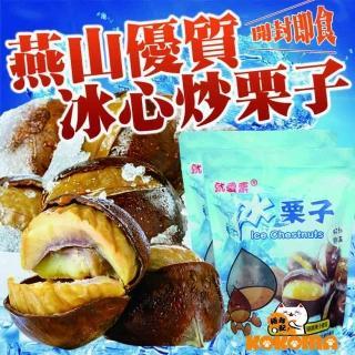 【極鮮配】燕山優質冰心炒栗子(200g±10%/包-4包入)真心推薦  極鮮配