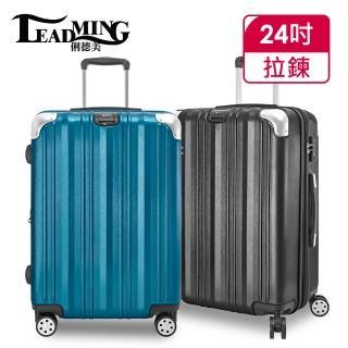 【Leadming】24吋防刮耐磨行李箱-多款任選(多款任選)  Leadming