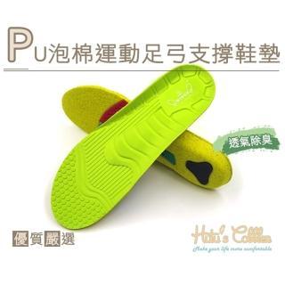 【糊塗鞋匠】C162 PU泡棉運動足弓支撐鞋墊(1雙) 推薦  糊塗鞋匠