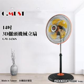 【G.MUST 台灣通用】14吋3D擺頭機械立扇(GM-1436S二入組) 推薦  G.MUST 台灣通用