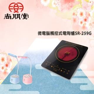 【買就送】尚朋堂 微電腦觸控式電陶爐SR-259G  買就送