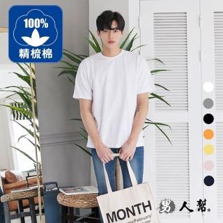 【男人幫】精梳棉/領口加厚圓領短袖素面T恤(SL001)  男人幫