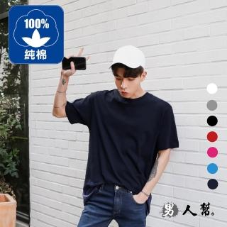 【男人幫】純棉/領口加厚 圓領短袖素面T恤(SL003)好評推薦  男人幫