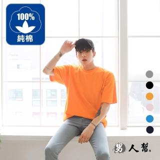 【男人幫】純棉/領口加厚 圓領短袖素面T恤(SL004)  男人幫