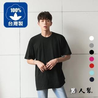 【男人幫】台灣製純棉/領口加厚圓領短袖素面T恤(SL005)真心推薦  男人幫