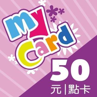 【MyCard】50點點數卡  MyCard