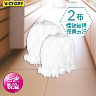 【VICTOR】一級棒強力吸水除塵布拖把替換布(2布)  VICTOR