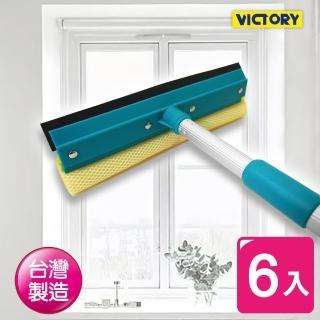 【VICTORY】二段式玻璃刷組#1027012(6入)推薦折扣  VICTORY